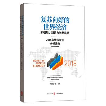 复苏向好的世界经济:新格局、新动力与新风险——2018年世界经济分析报告
