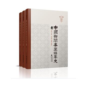 中国新闻事业编年史(套装上中下册)(第二版)