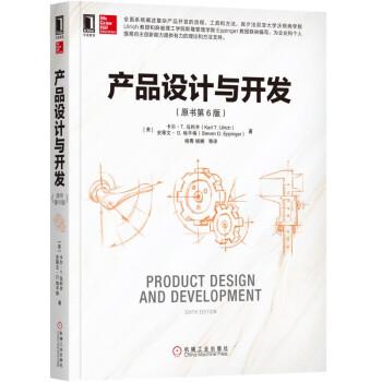 产品设计与开发(原书第6版)