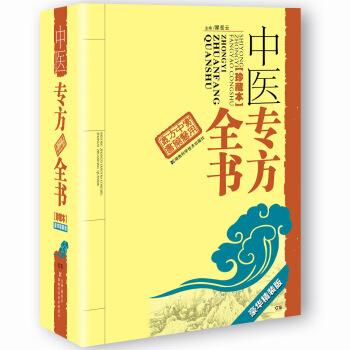 实用中医方药丛书:中医专方全书(珍藏本)豪华精装版