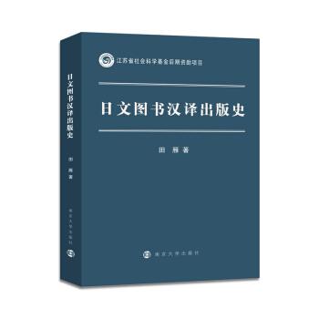 日文图书汉译出版史