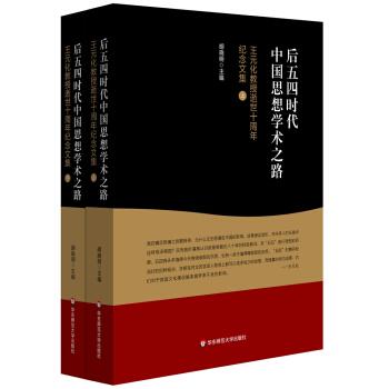 后五四时代中国思想学术之路:王元化教授逝世十周年纪念文集(套装上下册)