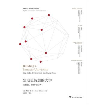 建设更智慧的大学:大数据、创新与分析