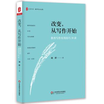 大夏书系·改变,从写作开始:教育写作实用技巧30讲