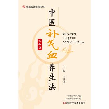 中医补气血养生法(第4)