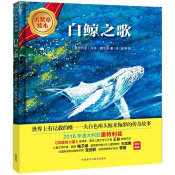 白鲸之歌(大奖章绘本7)