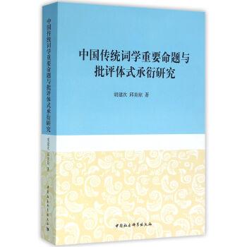 中国传统词学重要命题与批评体式承衍研究