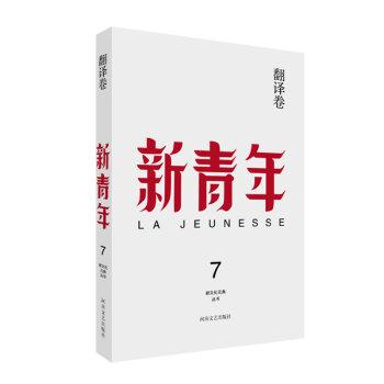 新青年 创刊100周年纪念版:翻译卷