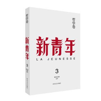 新青年 创刊100周年纪念版:哲学卷