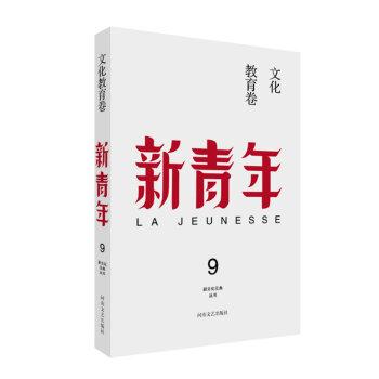 新青年 创刊100周年纪念版:文化教育卷