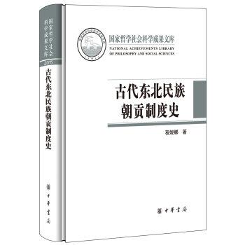 国家哲学社会科学成果文库:古代东北民族朝贡制度史(精装)