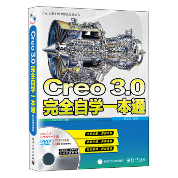Creo 3.0完全自学一本通(配全程视频教程)(含DVD光盘1张)