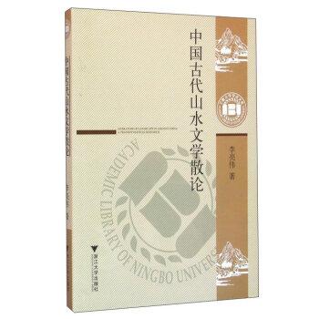 中国古代山水文学散论
