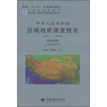 中华人民共和国区域地质调查报告(1:250000安多县幅I46C004002)