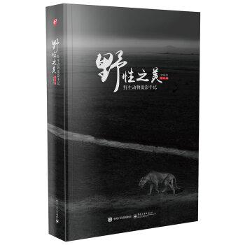 野性之美:野生动物摄影手记(全彩)