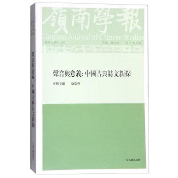岭南学报(复刊第五辑) 声音与意义:中国古典诗文新探