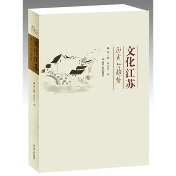 文化江苏:历史与趋势