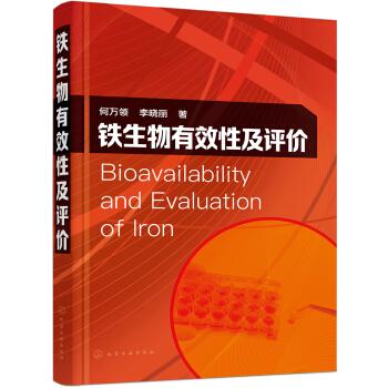 铁生物有效性及评价