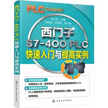 西门子S7-400 PLC快速入门与提高实例