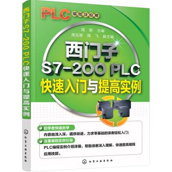 西门子S7-200 PLC快速入门与提高实例