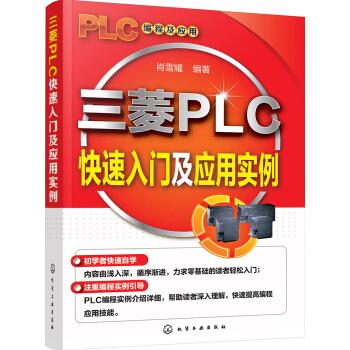 三菱PLC快速入门及应用实例