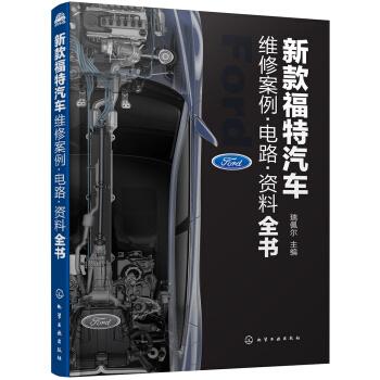 新款福特汽车维修案例·电路·资料全书
