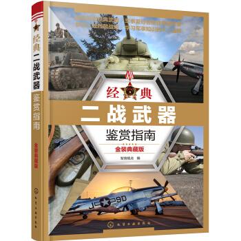 经典二战武器鉴赏指南(金装典藏版)