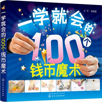 一学就会的100个钱币魔术