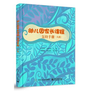 幼儿园家长课程支持手册(大班)