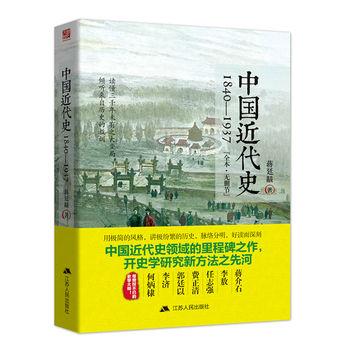 中国近代史:1840--1937