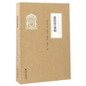 浙江学者丝路敦煌学术书系:敦煌学论稿