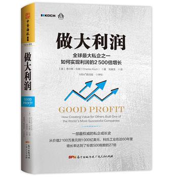 做大利润:全球最大私企之一如何实现利润的5000倍增长