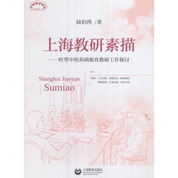 上海教研素描——转型中的基础教育教研工作探讨