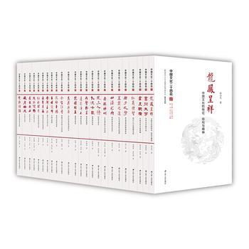 中国文化二十四品(精装,全24册)