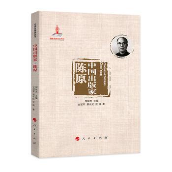 中国出版家·陈原)