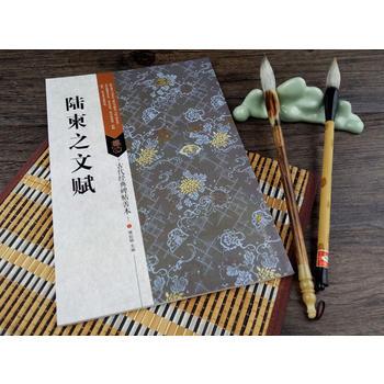 陆柬之文赋-古代经典碑帖善本