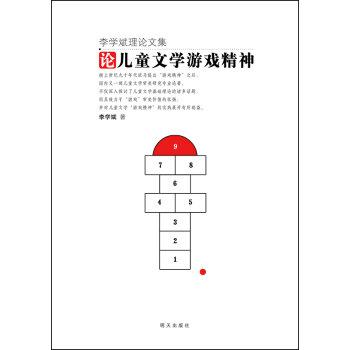 李学斌理论文集:论儿童文学游戏精神