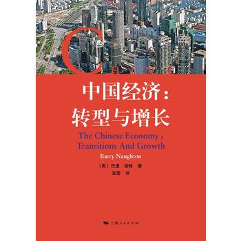 中国经济:转型与增长