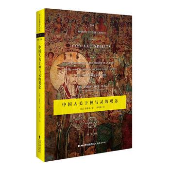 中国人关于神与灵的观念(精)