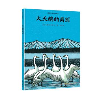 感悟生命动物绘本·大天鹅的离别