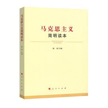 马克思主义简明读本
