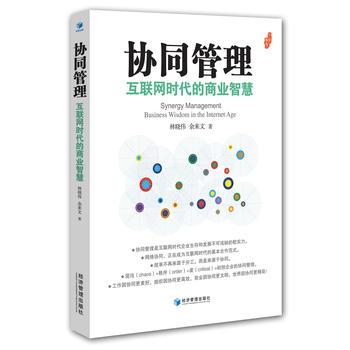 协同管理:互联网时代的商业智慧