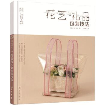 日本花艺名师的人气学堂:花艺与礼品包装技法