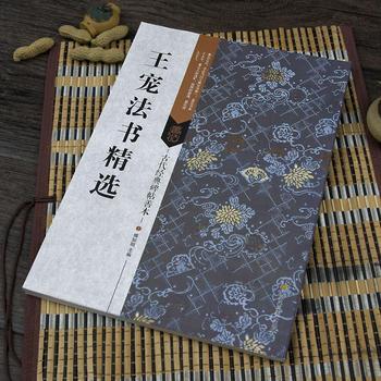 王宠法书精选-古代经典碑帖善本