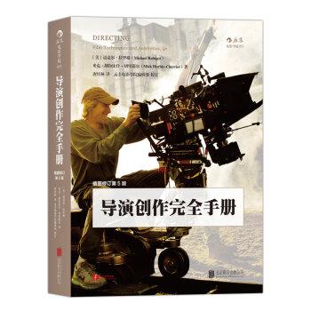 导演创作完全手册(插图修订第5版)