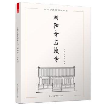 大连古建筑测绘十书:朝阳寺·石鼓寺