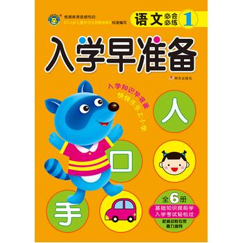 河马文化--入学早准备  语文必会必练1