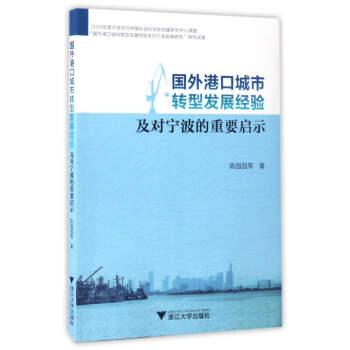 国外港口城市转型发展经验及对宁波的重要启示