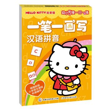 凯蒂猫幼小衔接一日一练·一笔一画写汉语拼音