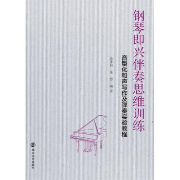 钢琴即兴伴奏思维训练:音型化和声写作及弹奏实验教程